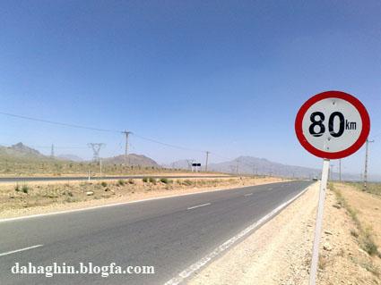 Image result for ?تابلو  سرعت ممنوع?